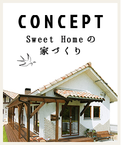 CONCEPT Sweet Homeの家づくり