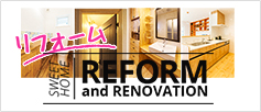 REFORM and RENOVATION リフォーム